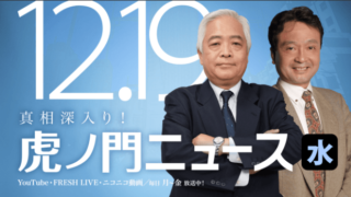 平成30年12月19日 (水) 井上和彦 × 藤井厳喜