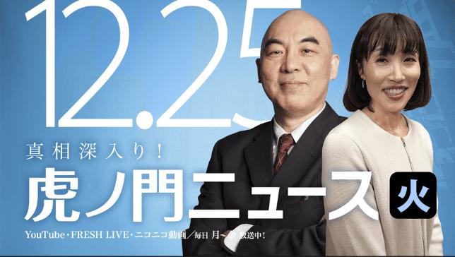 平成30年12月25日 (火) 百田尚樹 × 田北真樹子