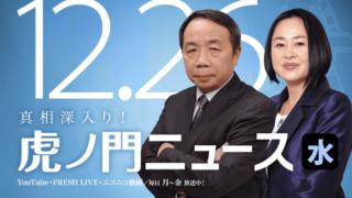平成30年12月26日 (水) 大高未貴 × 石平