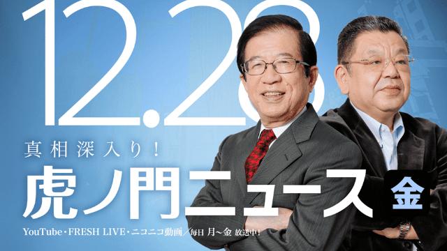 平成30年12月28日 (金) 武田邦彦 × 須田慎一郎