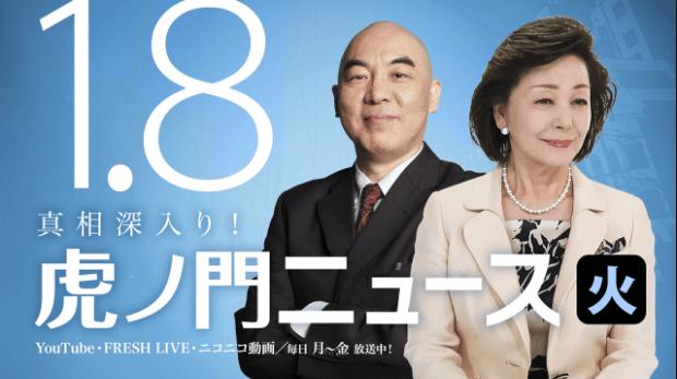 平成31年1月8日 (火) 百田尚樹 × 櫻井よしこ