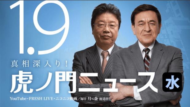 平成31年1月9日 (水) ケント・ギルバート × 北村晴男