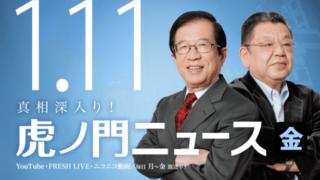 平成31年1月11日 (金) 武田邦彦 × 須田慎一郎
