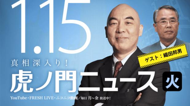 平成31年1月15日 (火) 百田尚樹 × 織田邦男