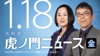 平成31年1月18日 (金) 上念司 × 大高未貴