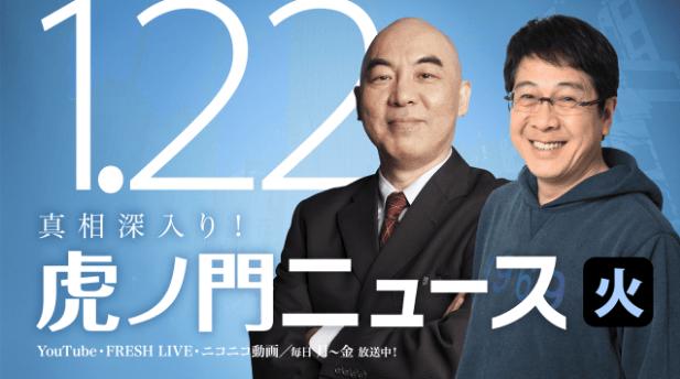 平成31年1月22日 (火) 百田尚樹 × 生田よしかつ