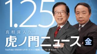 平成31年1月25日 (金) 武田邦彦 × 石平