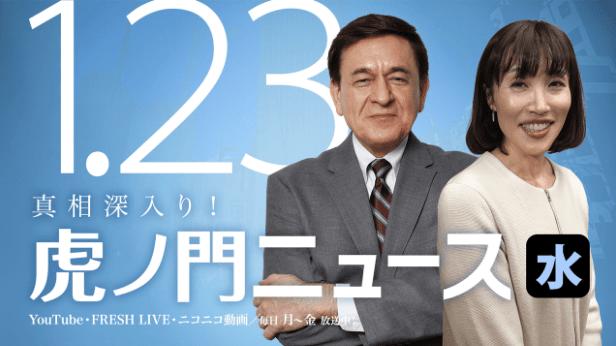 平成31年1月23日 (水) ケント・ギルバート × 田北真樹子