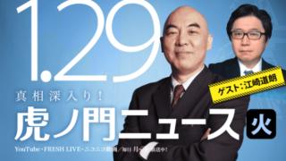 平成31年1月29日 (火) 百田尚樹 × 江崎道朗
