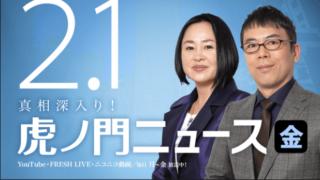 平成31年2月1日 (金) 上念司 × 大高未貴