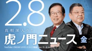 平成31年2月8日 (金) 武田邦彦 × 須田慎一郎