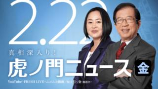 平成31年2月22日 (金) 武田邦彦 × 大高未貴