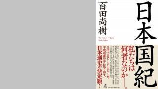 『日本国紀』著:百田尚樹
