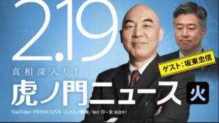 平成31年2月19日 (火) 百田尚樹 × 坂東忠信