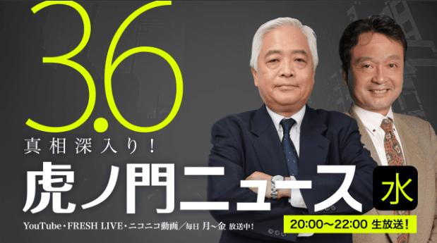 平成31年3月6日 (水) 井上和彦 × 藤井厳喜