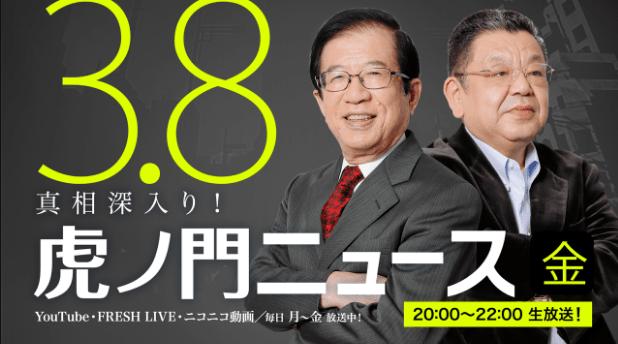 平成31年3月8日 (金) 武田邦彦 × 須田慎一郎
