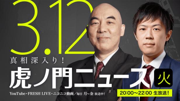 平成31年3月12日 (火) 百田尚樹 × KAZUY