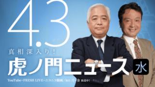 平成31年4月3日 (水) 井上和彦 × 藤井厳喜
