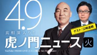 平成31年4月9日 (火) 百田尚樹 × 江崎道朗