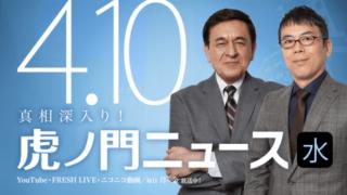 平成31年4月10日 (水) ケント・ギルバート × 上念司