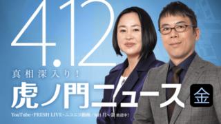 平成31年4月12日 (金) 上念司 × 大高未貴