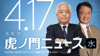 平成31年4月17日 (水) 井上和彦 × 藤井厳喜