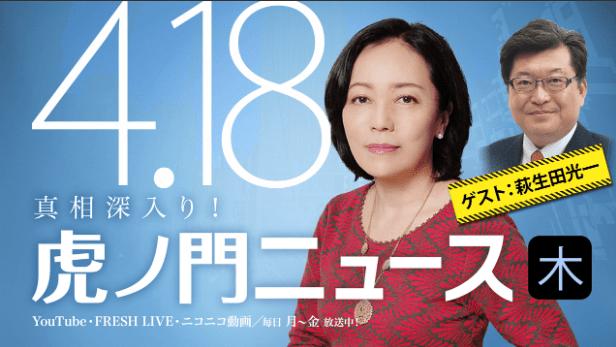 平成31年4月18日 (木) 有本香 × 萩生田光一