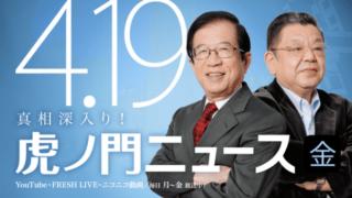 平成31年4月19日 (金) 武田邦彦 × 須田慎一郎
