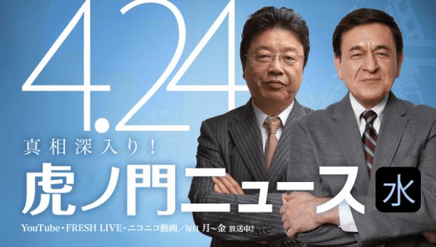 平成31年4月24日 (水) ケント・ギルバート × 北村晴男