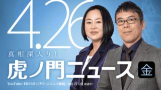 平成31年4月26日 (金) 上念司 × 大高未貴