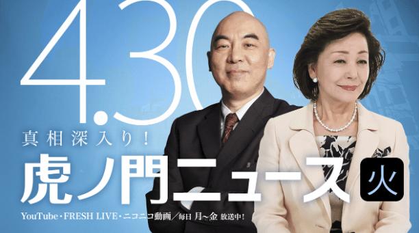 平成31年4月30日 (火) 百田尚樹 × 櫻井よしこ