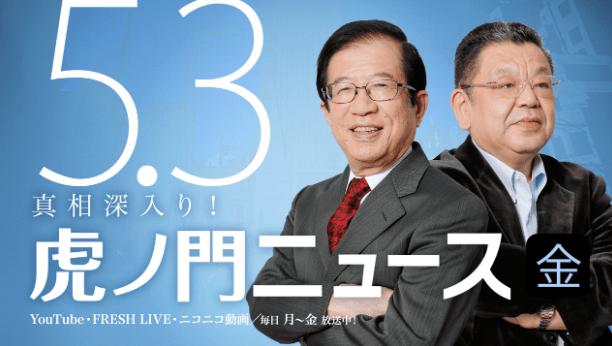 令和元年5月3日 (金) 武田邦彦 × 須田慎一郎