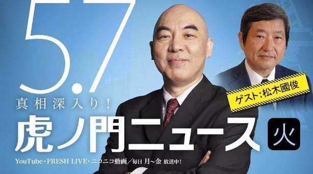 令和元年5月7日 (火) 百田尚樹 × 松木國俊