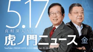 令和元年5月17日 (金) 武田邦彦 × 須田慎一郎