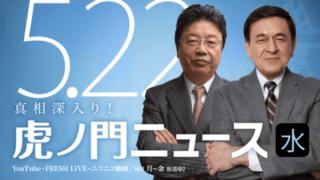 令和元年5月22日 (水) ケント・ギルバート × 北村晴男
