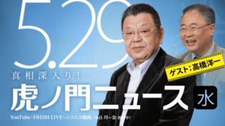 令和元年5月29日 (水) 須田慎一郎 × 高橋洋一