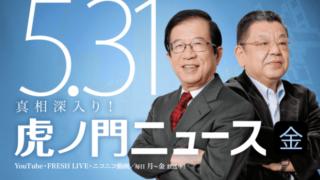 令和元年5月31日 (金) 武田邦彦 × 須田慎一郎