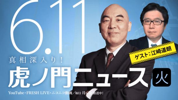 令和元年6月11日 (火) 百田尚樹 × 江崎道朗