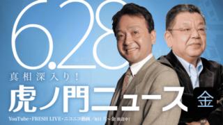 令和元年6月28日 (金) 須田慎一郎 × 井上和彦