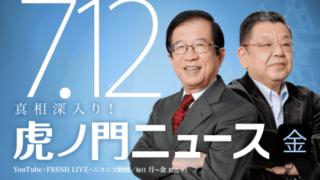 令和元年7月12日 (金) 武田邦彦 × 須田慎一郎