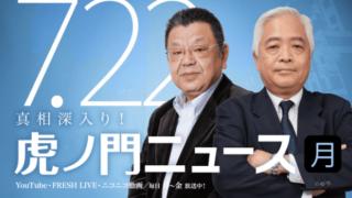 令和元年7月22日 (月) 須田慎一郎 × 藤井厳喜