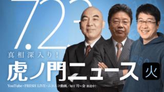 令和元年7月23日 (火) 百田尚樹 × 北村晴男 × 生田よしかつ