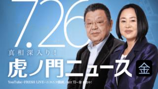 令和元年7月26日 (金) 須田慎一郎 × 大高未貴
