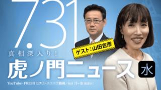 令和元年7月31日 (水) 田北真樹子 × 山田吉彦