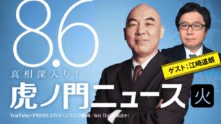 令和元年8月6日 (火) 百田尚樹 × 江崎道朗